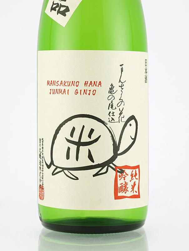 まんさくの花 純米吟醸 火入れ原酒 亀ラベル 720ml