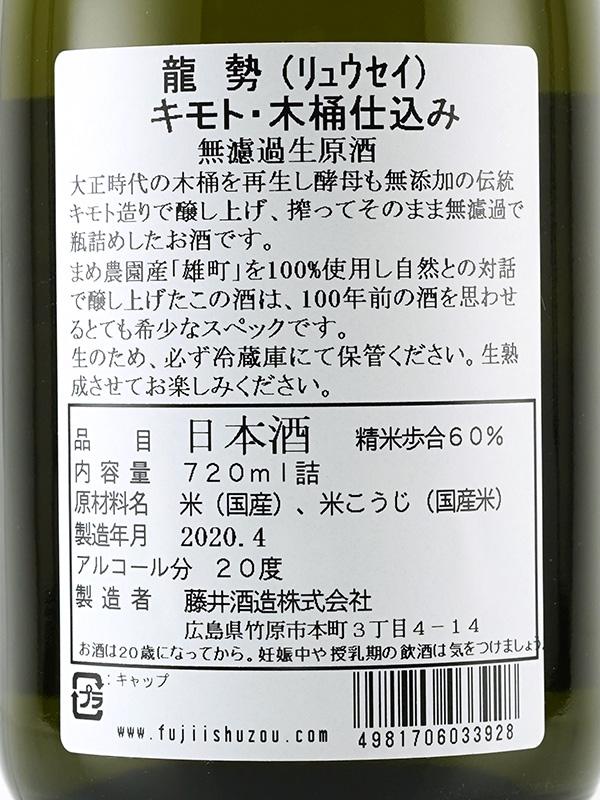龍勢 生もと 純米 生原酒 雄町 木桶仕込 720ml ※クール便推奨