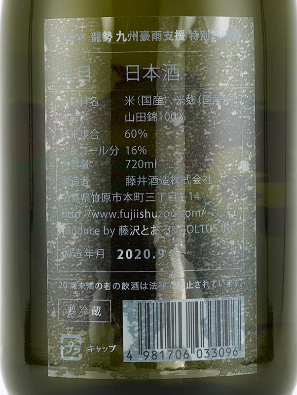 GTO×龍勢 九州豪雨支援 特別純米酒 720ml