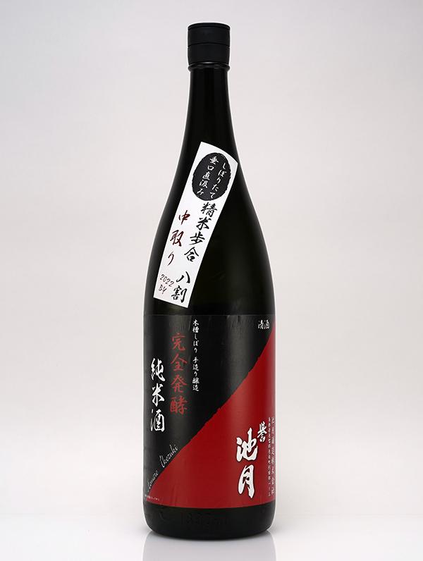 誉池月 純米 生原酒 完全発酵 八反錦 超大辛口 直汲み 1800ml ※クール便推奨