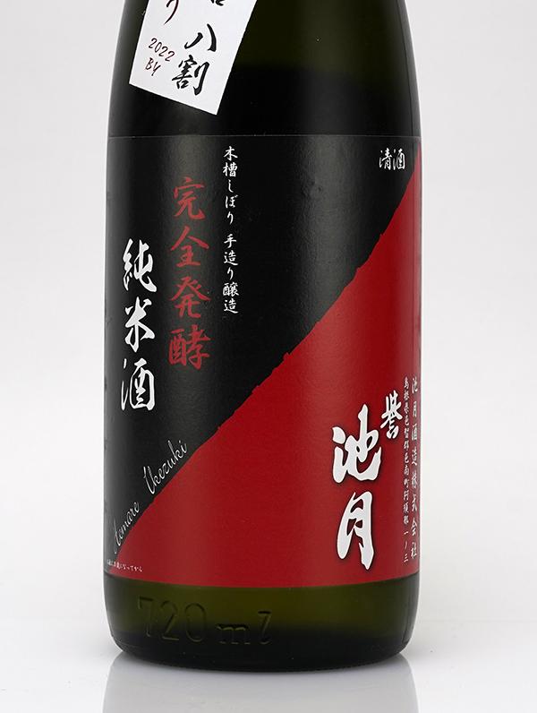 誉池月 純米 生原酒 完全発酵 八反錦 超大辛口 直汲み 720ml ※クール便推奨
