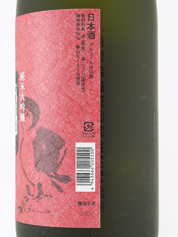 一念不動 純米大吟醸 原酒 夢山水 35 1800ml