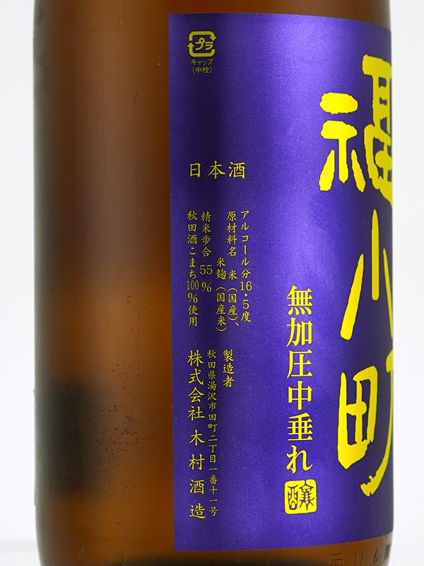 別誂 福小町 純米吟醸 秋田酒こまち 無加圧中垂れ 1800ml ※クール便推奨
