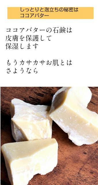 篠山石鹸 自家製【はちみつココアバター石鹸 】 85g  1個