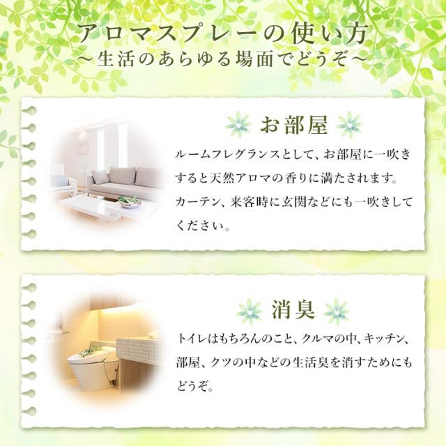 篠山精油 アロマスプレー 【 クラリセージ   30ml 】1本   マスクスプレー