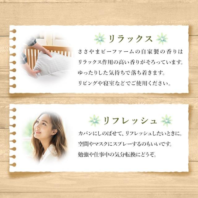 Honeysa 自家製 アロマスプレー 【 ゼラニウム 30ml 】 1本