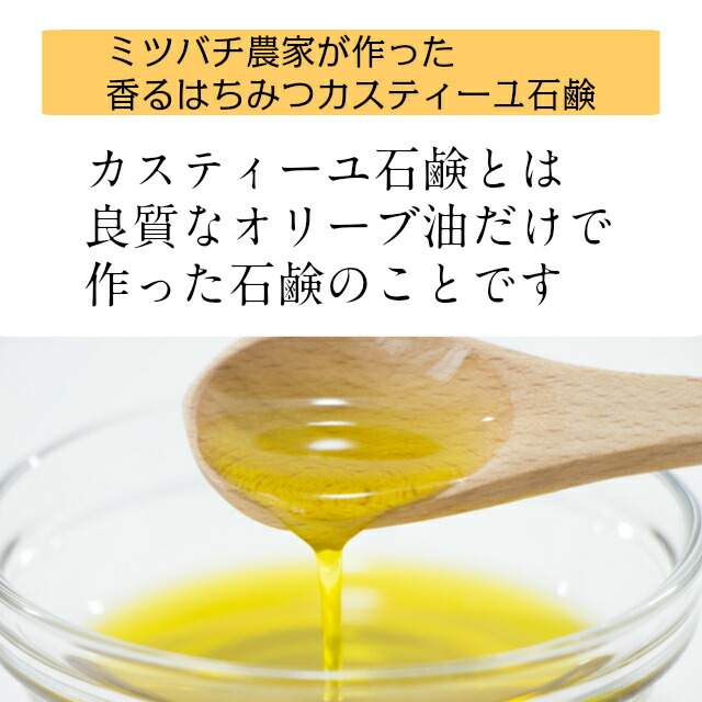 篠山石鹸 自家製 お得な2個セット【ひのきはちみつカスティーユ石鹸 ×2個 85g 】
