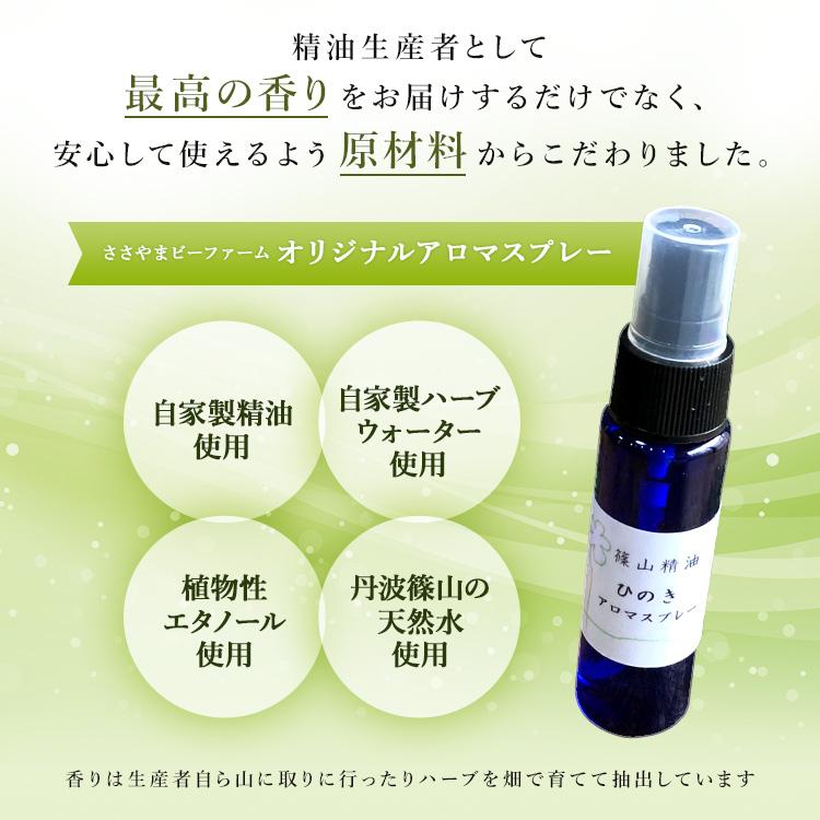 篠山精油 アロマスプレー 【 柚子  30ml】 マスクスプレー