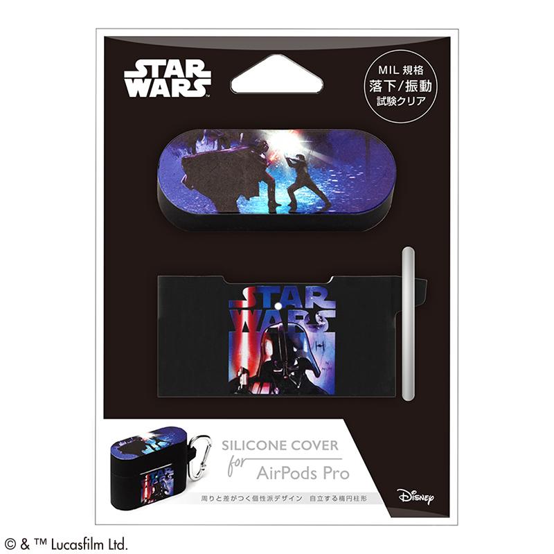 STAR WARS/AirPods Pro 充電ケース用シリコンカバー/ダース・ベイダー