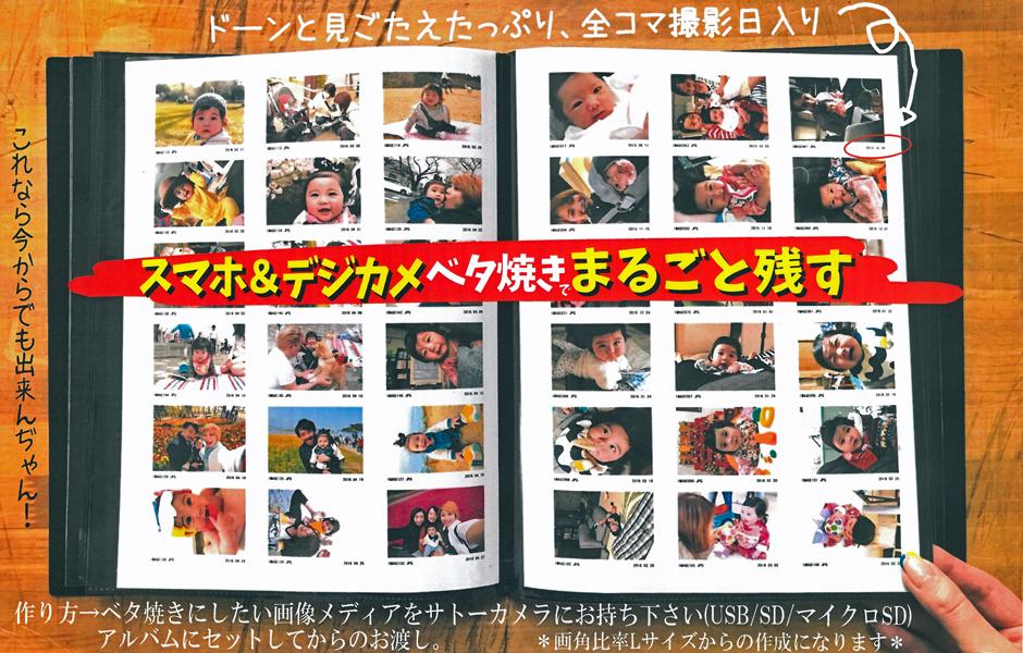 ベタ焼きプリント A4サイズ 1440コマ【オート先生ピックアップ付】