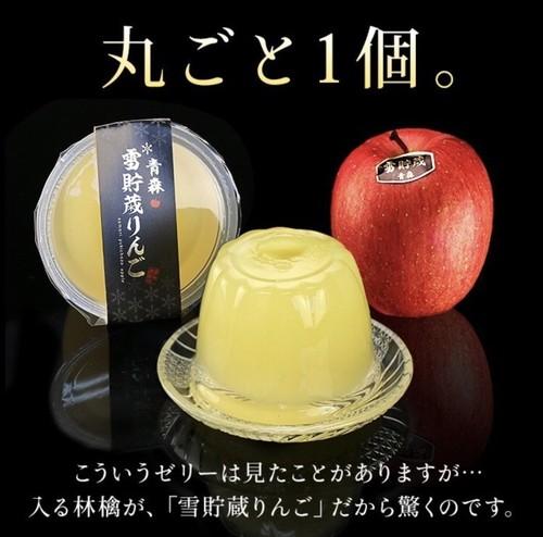 250g 12個セット 雪貯蔵りんごゼリー 【青森県つがる市産】