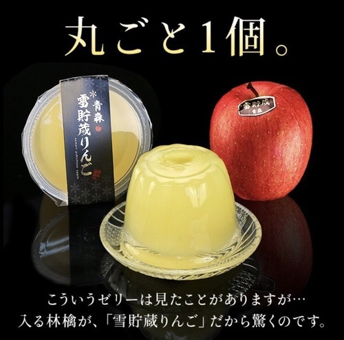 250g 6個セット 雪貯蔵りんごゼリー 【青森県つがる市産】