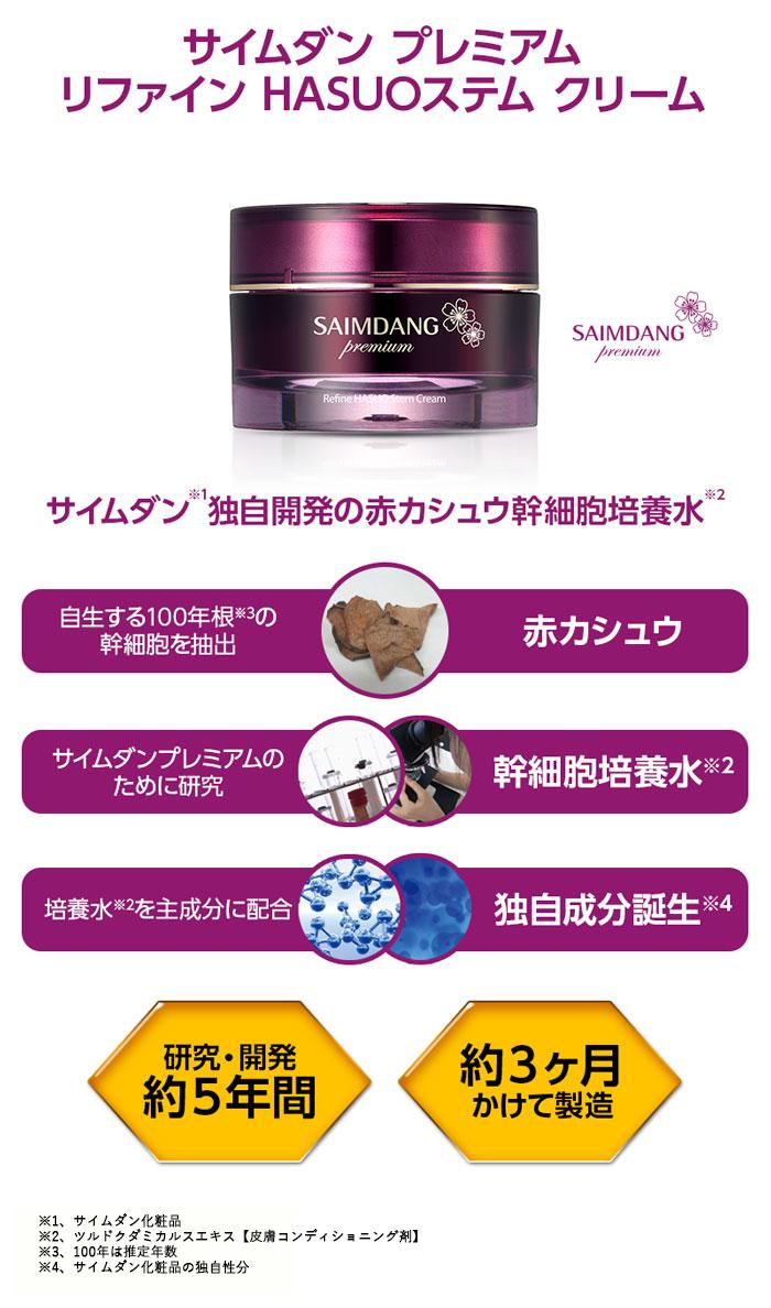 サイムダン SAIMDANG サイムダンプレミアム リファイン HASUOステム クリーム  SAIMDANG premium Refine HASUO Stem Cream
