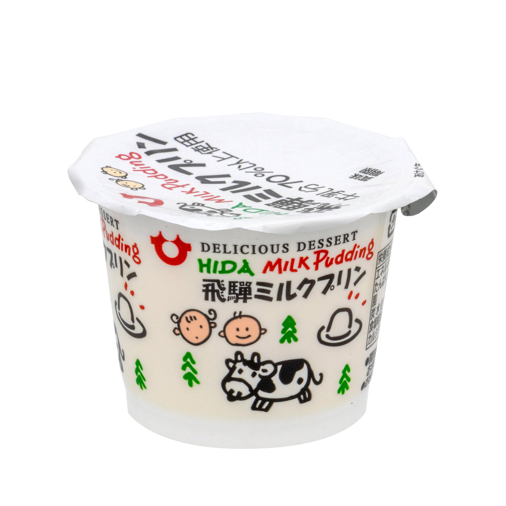 【10】 牛乳プリン ミルクプリン 飛騨ミルクプリン 飛騨牛乳プリン 10個 飛騨牛乳 なめらか プリン 牛乳   飛騨 高山 岐阜