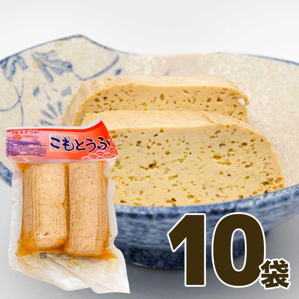 【10】 古川屋 味こも 2本入 10袋 味付き こも豆腐 こもどうふ こもとうふ 岐阜 飛騨 高山