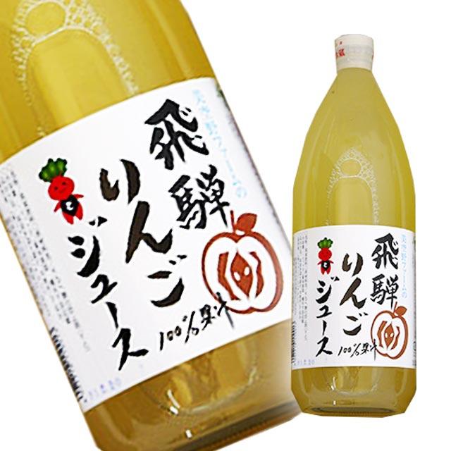 リンゴジュース 1L 美空野ファーム りんごジュース アップルジュース 果汁100% 飛騨 高山 特産品 お土産 通販 岐阜県