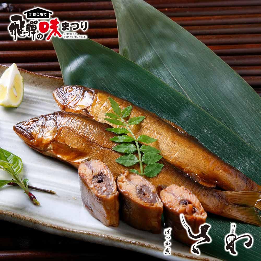 【味まつり・常温】あゆのぼっか煮 150g ぼっか煮さわ 3,000円以上送料無料