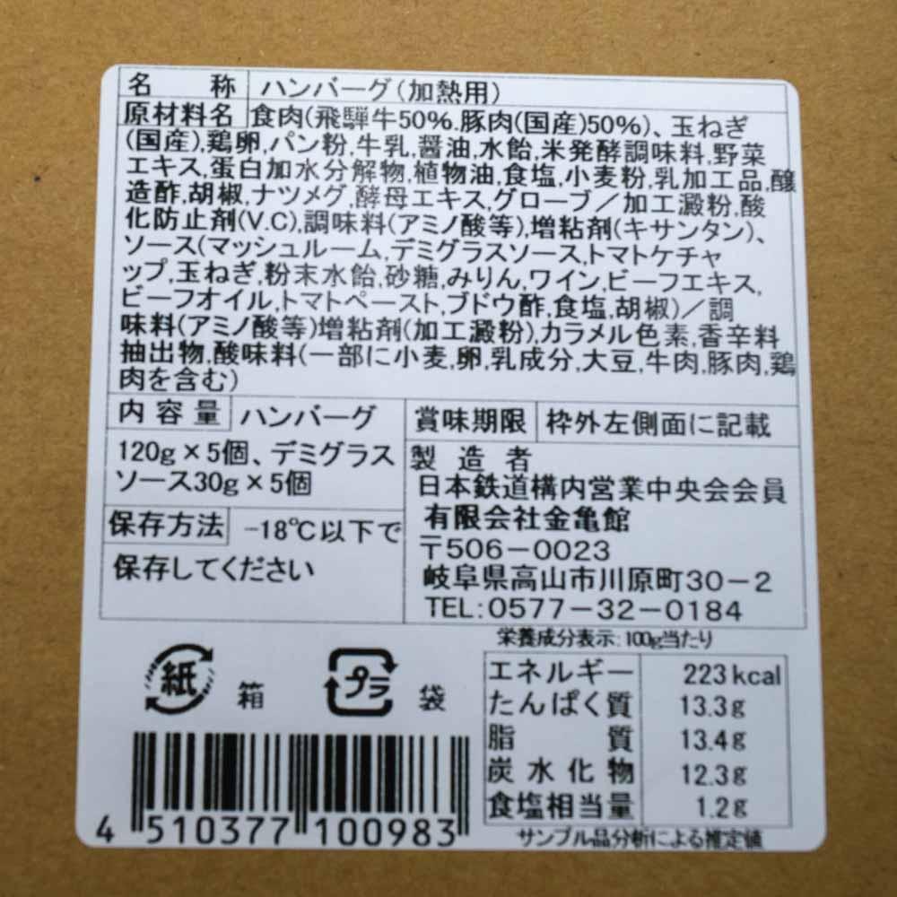【味まつり・冷凍・単品配送】飛騨牛入手こねハンバーグ 5個+1個おまけ オリジナルデミグラスソース付 金亀館 送料無料