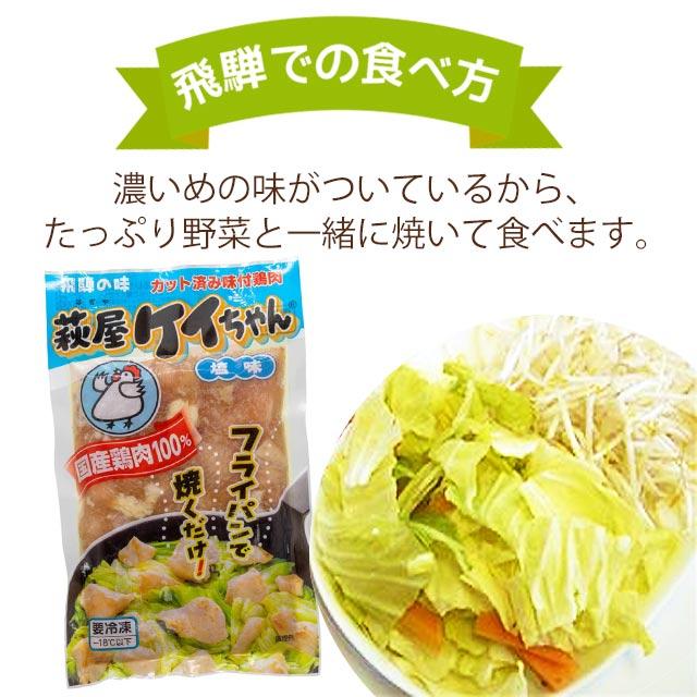 萩屋 ケイちゃん 塩 味 230g 冷凍 けいちゃん 鶏ちゃん ケーちゃん ケイチャン けいちゃん焼き 取り寄せ お土産
