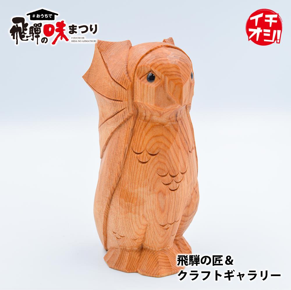 【味まつり・常温】 一位一刀彫 アマビエ (大)   飛騨の匠&クラフトギャラリー 送料無料