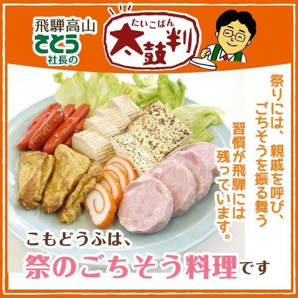 古川屋 味こも 2本入 1袋 味付き こも豆腐 こもどうふ こもとうふ 岐阜 飛騨 高山