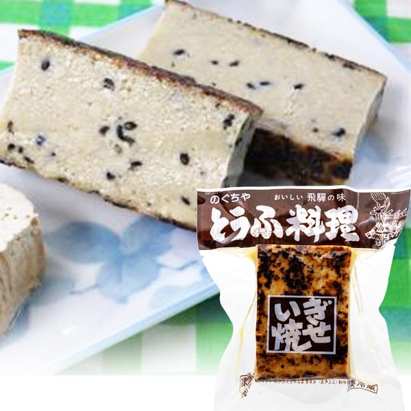 のぐちや ぎせい焼  ぎせいやき  豆腐 とうふ 岐阜 飛騨 高山 特産品