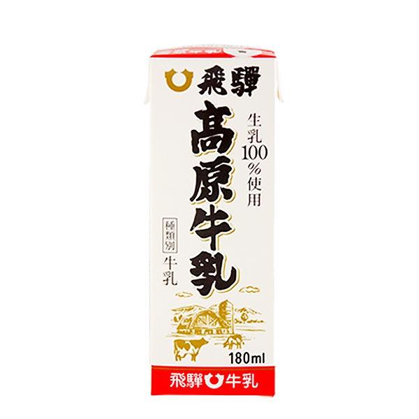 飛騨牛乳 飛騨高原牛乳 180ml 成分無調整 生乳 100% 使用 乳脂肪分 3.6% 以上 岐阜県 飛騨 高山 牛乳 ミルク
