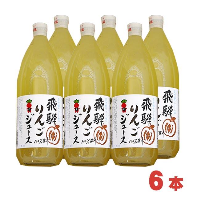 【6本】リンゴジュース 1L 美空野ファーム りんごジュース アップルジュース 果汁100% 飛騨 高山 特産品 お土産 通販 岐阜県
