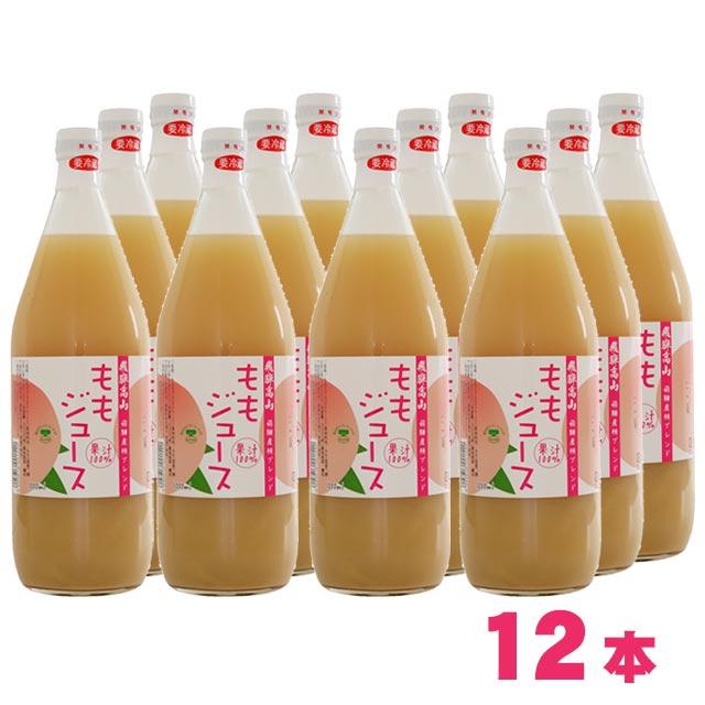 【12本】 ももジュース 飛騨桃入 国産 果汁100% 1L モモジュース 桃ジュース 飛騨 高山 特産品  ギフト 贈答 岐阜県  送料無料 同梱不可