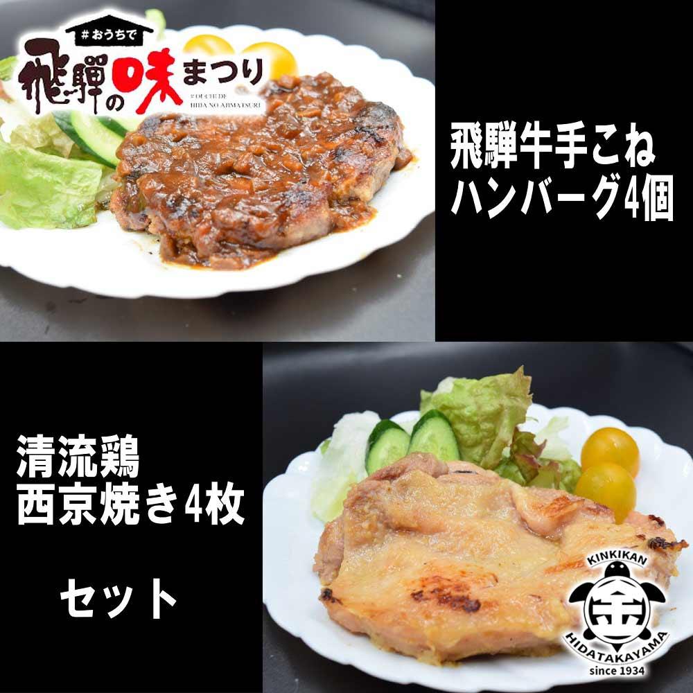 【味まつり・冷凍】飛騨牛入手こねハンバーグ4個 清流鶏西京焼き4枚 セット  金亀館 送料無料