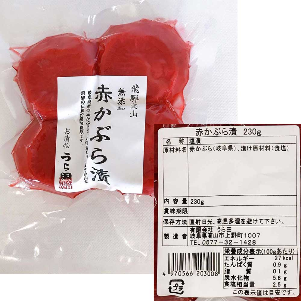 【味まつり・常温】赤かぶら漬 230g  飛騨高山うら田 送料無料