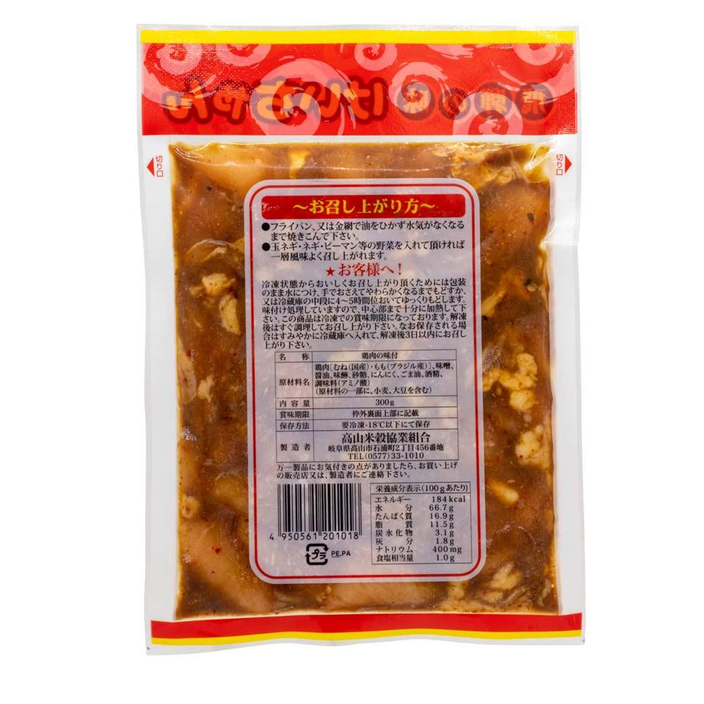 米穀 けいちゃん 若どりの味付 300g ケイちゃん 鶏ちゃん ケーちゃん ケイチャン 鶏肉 飛騨 高山 下呂 取り寄せ お土産