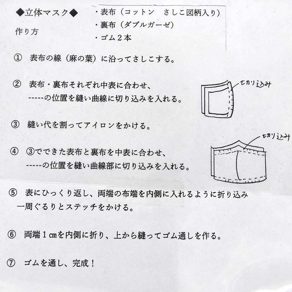 【味まつり・常温】さしこマスクキット 紺地×白糸  飛騨さしこ 送料無料