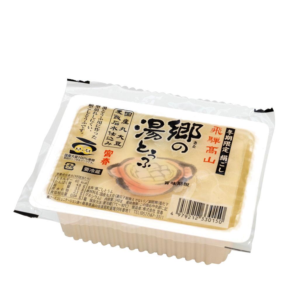 豆腐 とうふ 国産 大豆 100% 宮春 郷の湯どうふ  岐阜 飛騨 高山 特産品 名産品