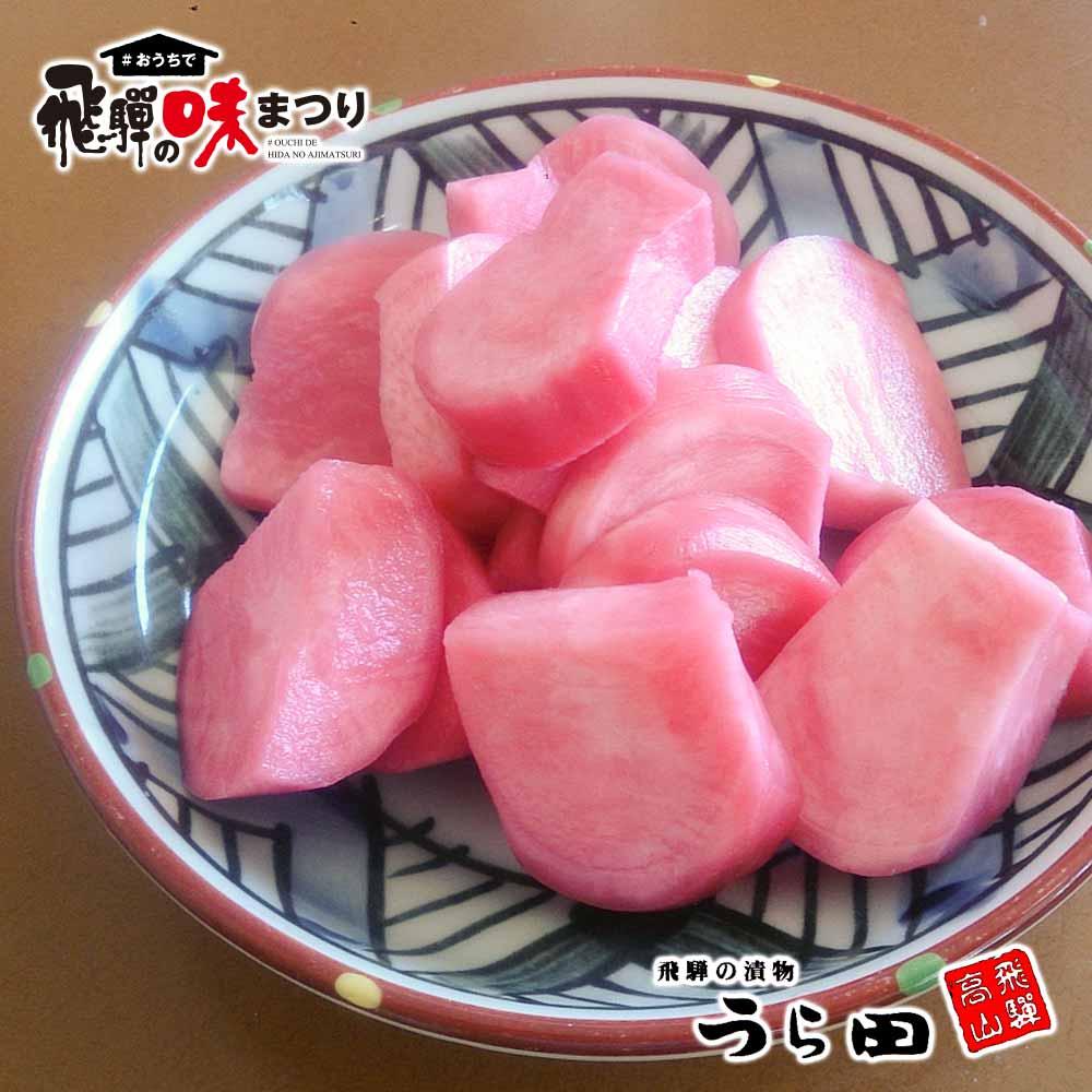 【味まつり・常温】刻み赤かぶ甘酢漬 175g  飛騨高山うら田 送料無料
