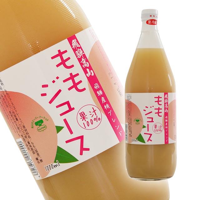ももジュース 飛騨桃入 国産 果汁100% 1L モモジュース 桃ジュース 飛騨 高山 特産品 お土産 通販 岐阜県