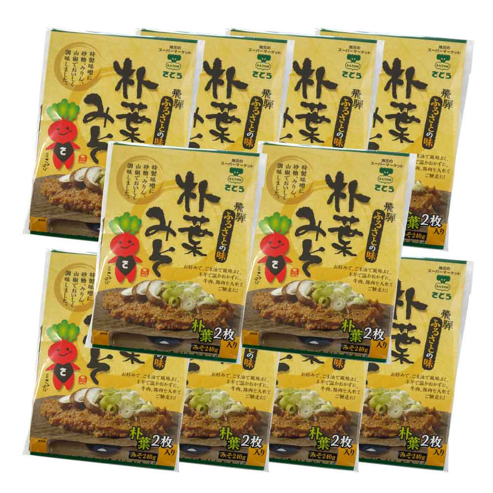 【10】 朴葉みそ さとう食彩館 10袋 ほおば ほうば 味噌 みそ 料理 旅館 朝食 岐阜 飛騨 高山 特産品 お土産