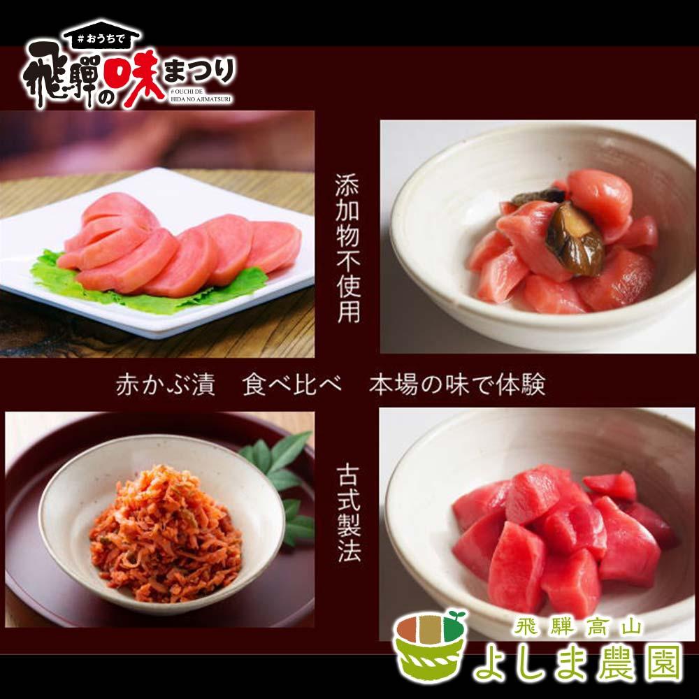 【味まつり・冷蔵】飛騨赤かぶの食べ比べセットよしま農園 送料無料