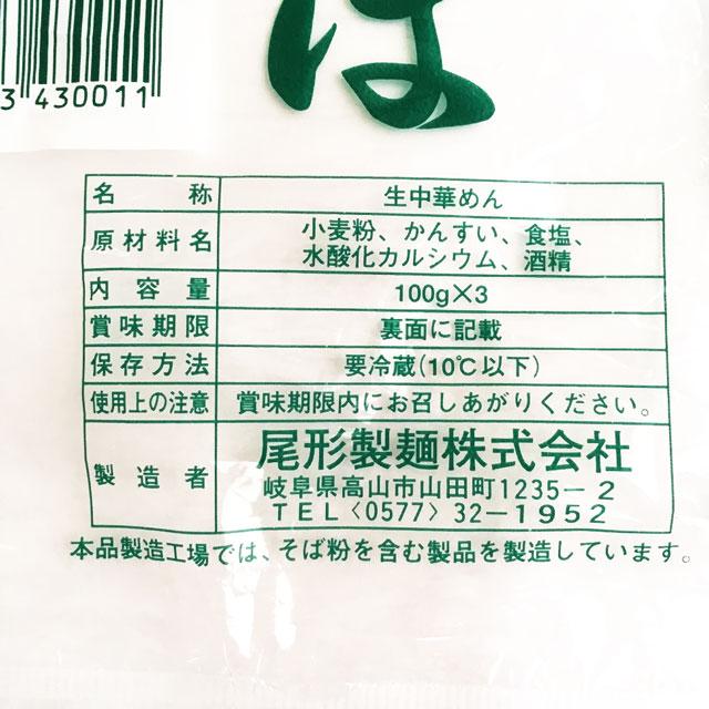 高山ラーメン 尾形製麺 中華そば 3食入 生麺 単品 スープなし 替玉 替え玉 麺