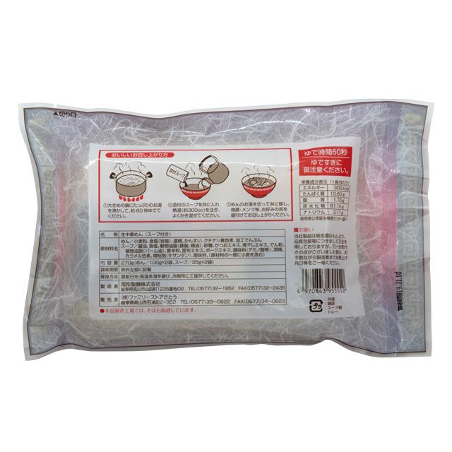 【10】高山ラーメン 飛騨高山ラーメン さとうオリジナル 朝市ラーメン 赤 濃縮スープ 醤油味 生麺 2食入 × 10袋