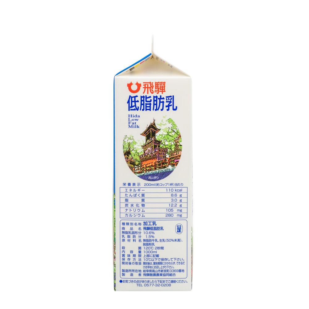 飛騨 低脂肪乳 1000ml 1L 牛乳 低脂肪牛乳 加工乳 飛騨牛乳 飛騨 高山 岐阜県 ミルク