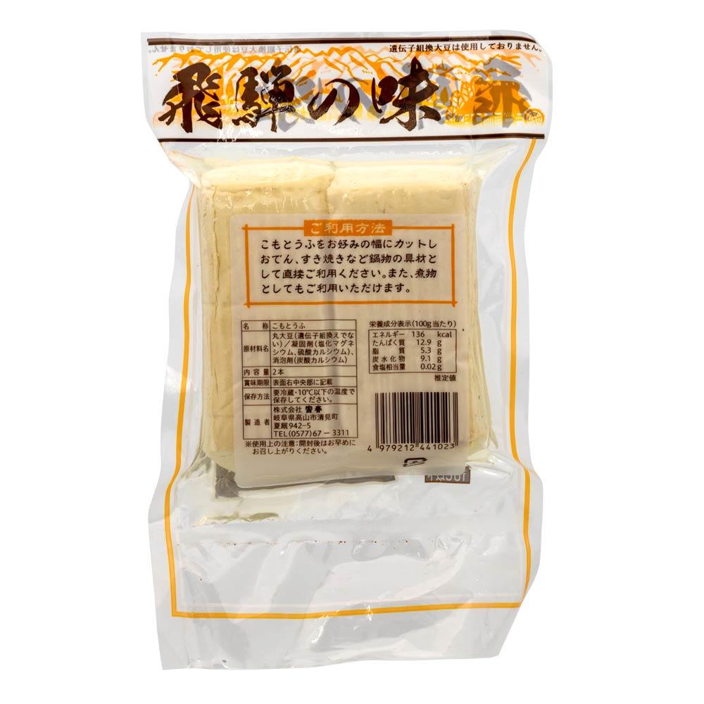 宮春 こもどうふ 2本入 味なし こも豆腐 こもとうふ 岐阜 飛騨 高山 特産品