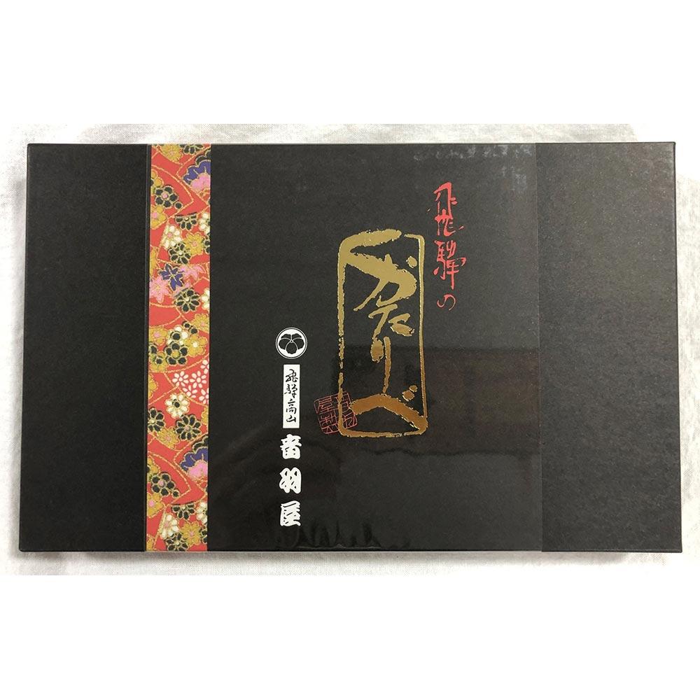 【味まつり・常温】飛騨の かたりべ (24個入)   1箱 飛騨菓子匠・音羽屋 送料無料