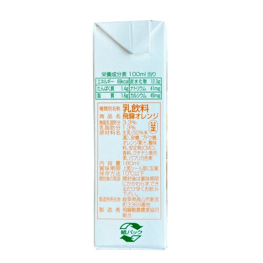 オレンジ牛乳 飛騨オレンジ 牛乳 180ml フルーツ 牛乳 オレンジ 飛騨牛乳  乳飲料 果汁 5% 飛騨 高山 お土産 岐阜県