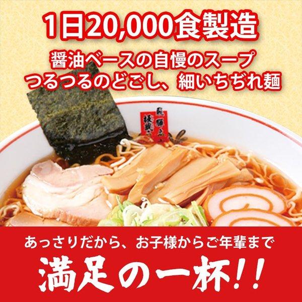【1】 板蔵ラーメン 2食入 × 1袋 高山ラーメン 飛騨高山ラーメン 生麺 濃縮スープ 醤油味 中華そば  TVで紹介