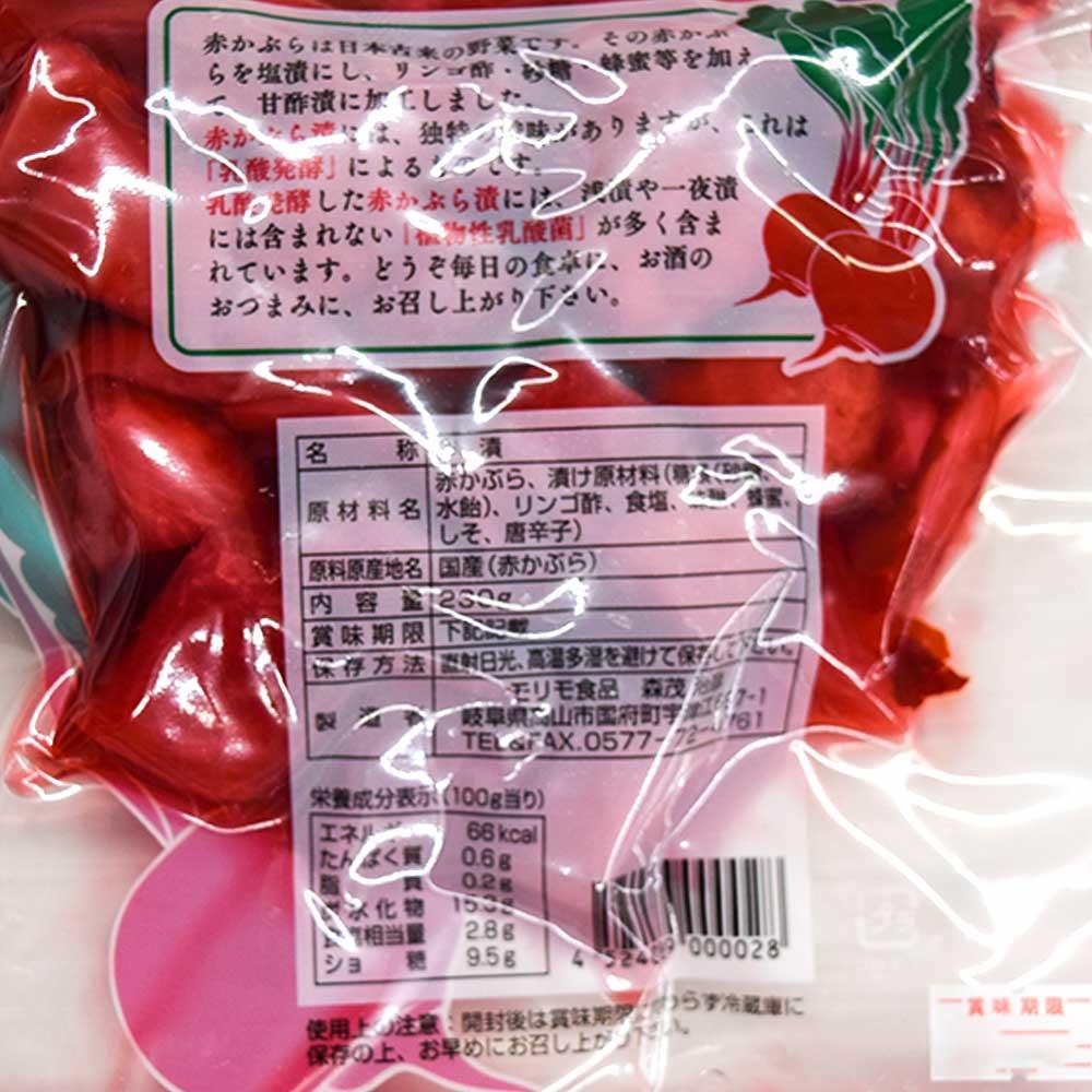 【味まつり・常温】甘酢かぶら 230g  モリモ食品 送料無料
