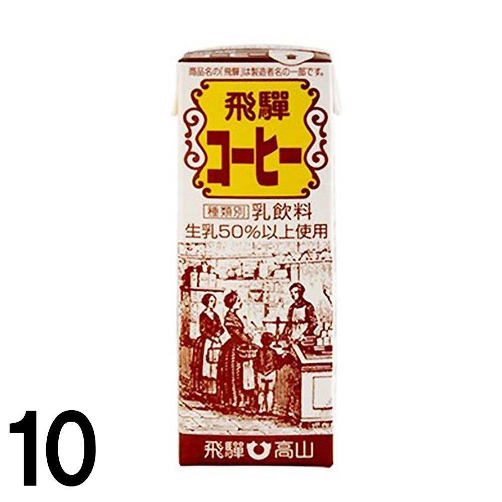 コーヒー牛乳 180ml ×10本飛騨牛乳 コーヒーミルク 珈琲 牛乳 飛騨牛乳 飛騨 高山 お土産 岐阜県  乳飲料 生乳 50%以上使用