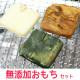 餅 おもち 合計4袋 セット 切り餅 飛騨 高山 国産 無添加 尾崎 白餅 2 よもぎ餅 草餅 1 たまり餅 醤油 しょうゆ 1