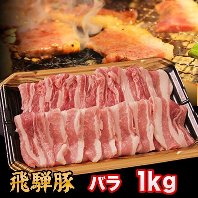 豚肉 焼肉 しゃぶしゃぶ 国産 飛騨豚 バラ 1kg 6人前〜7人前