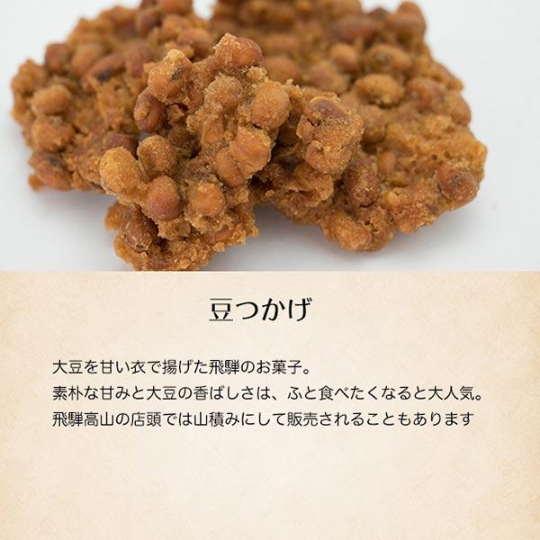 大塚 豆つかげ 200g × 1袋 飛騨 高山 お土産 豆 揚げた お菓子 駄菓子 豆菓子